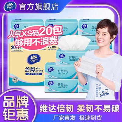 维达抽纸倍韧3层20包柔韧软抽面巾纸餐巾纸巾批发特价整箱卫生纸