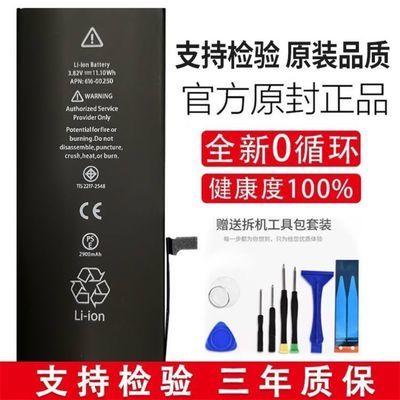 苹果原装电池6/5s/6sp/7G/4s/ 超大容量6S/6SP/7P苹果手机电池六