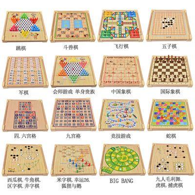木制跳棋飞行棋五子棋斗兽棋桌面游戏多功能棋成人儿童益智力玩具