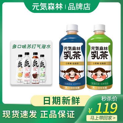 【送气泡水】元�萆�林无蔗糖低脂肪乳茶无热量汽水元气水夏天饮料