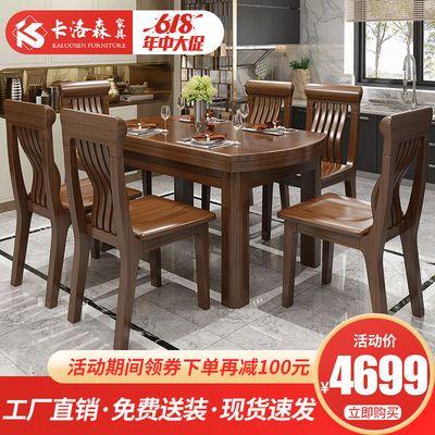 卡洛森实木餐桌胡桃木方圆两用可折叠伸缩餐桌椅组合中式餐桌饭桌