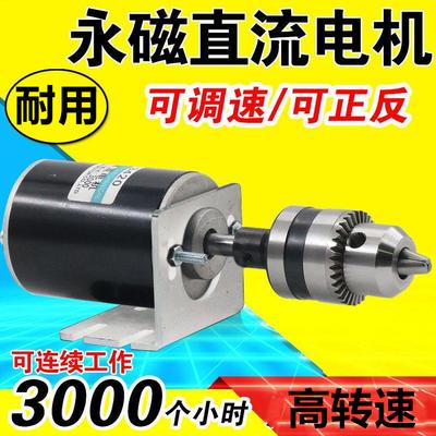 【高速静音马达】12V24V直流高速静音马达 30W微型调速电机正反转