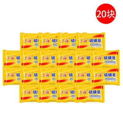 百亿补贴:上海 硫磺皂 85g*20块    20.4元包邮