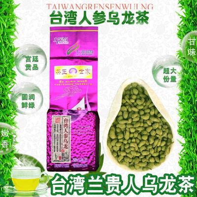 韵兰轩甘甜兰贵人参乌龙茶300g浓香型冻顶乌龙海南台湾石头茶散装