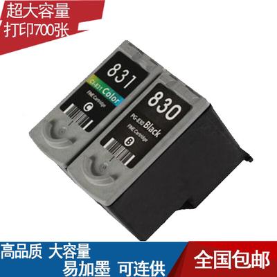 佳能打印机PG830墨盒IP1180 IP1980 IP1880 MP145黑CL831彩色墨盒