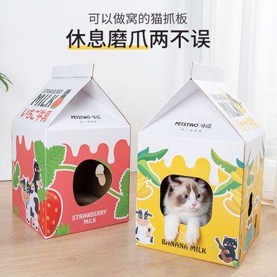 猫抓箱猫抓板窝纸箱猫抓板磨爪板瓦楞纸猫窝猫纸盒牛奶箱子猫盒子