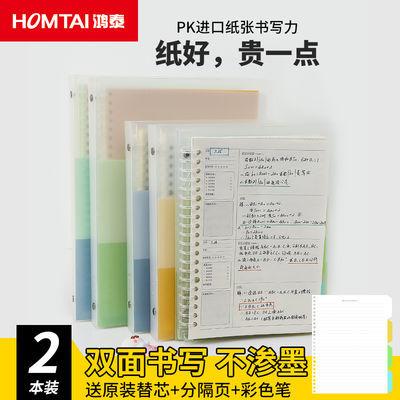 b5活页本A5可拆卸横线笔记本子方格网格本分隔页记事空白外壳替芯