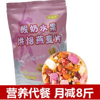 【官方正品】酸奶果粒块烘培水果麦片即食营养混合水果燕麦片代餐