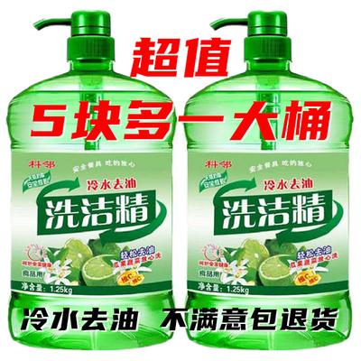 食品级家庭装柠檬大桶洗洁精2.5斤冷水去油一洗净餐具清洁剂批发