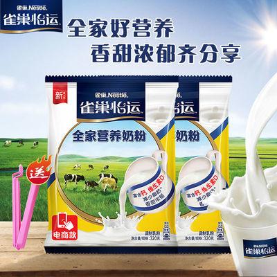 送封口夹雀巢奶粉320g烘培奶粉雀巢奶粉成人学生早餐全家营养奶粉