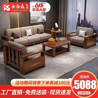 卡洛森金丝胡桃木全实木沙发组合新中式大小户型转角沙发客厅家具