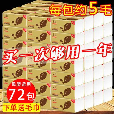 【下单送毛巾】72包24包纸巾抽纸批发家用整箱餐巾纸母婴面巾纸