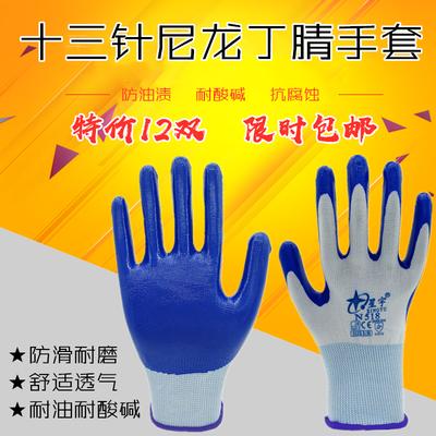 工地批发12双特价星宇N518劳保手套二等品丁腈透气防水耐油耐磨