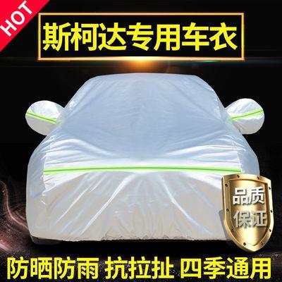 专用于斯柯达明锐晶锐昕锐昕动速派汽车车衣车罩防晒防雨隔热通用