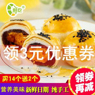 【营养+新鲜】手工雪媚娘蛋黄酥 馅饼蛋糕点休闲零食代餐食品 4个