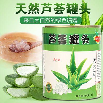 包邮贡茶奶茶店专用太果芦荟颗粒850g 鲜芦荟丁 芦荟果肉颗粒罐头
