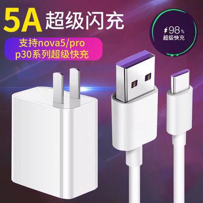 华为充电器头Mate20 P20Pro安卓手机荣耀V10 V20超级快充5A数据线