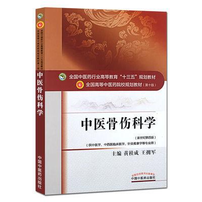 中医骨伤科学 第10十版新世纪第四版4 全国中医药行业高等