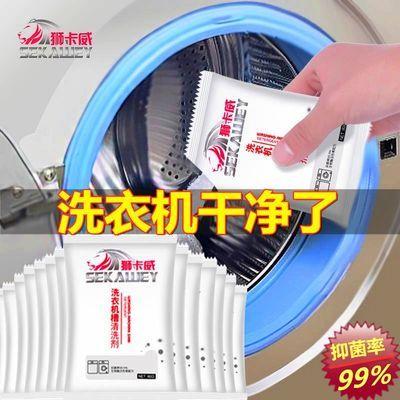 分割【3-10包装】洗衣机清洗剂滚筒全自动洗衣机槽清洁剂去污渍除