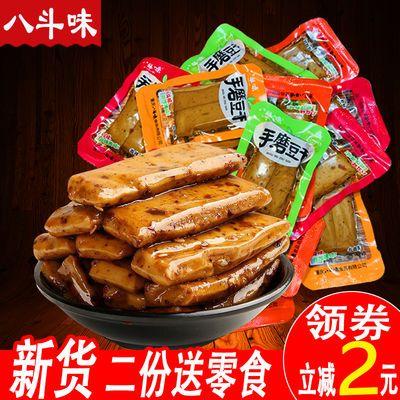 八斗味手磨豆干重庆特产五香麻辣嫩豆腐 千叶Q弹豆干网红小吃零食