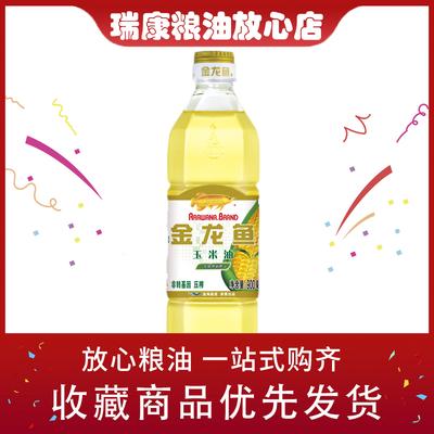 金龙鱼玉米油900ML 非转基因营养食用油 压榨 收藏商品优先发货