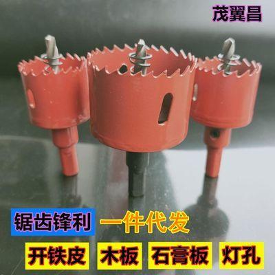双金属开孔器木工筒灯石膏板塑料铁皮桥架多功能中心钻头万用促销