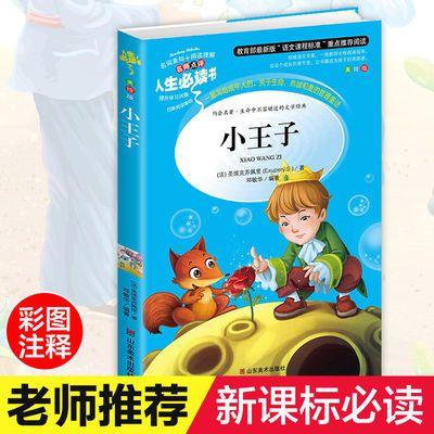 小王子书正版六年级中小学课外阅读书籍语文新课标推荐必读书目