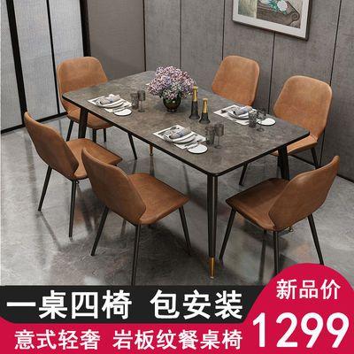 岩板纹餐桌椅组合 轻奢意式饭桌 现代简约家用餐台小户型餐桌餐椅