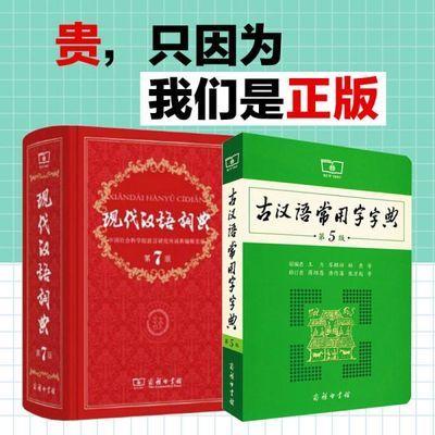现代汉语词典第七版7 商务印书馆+古汉语常用字典第5版 词典 全套