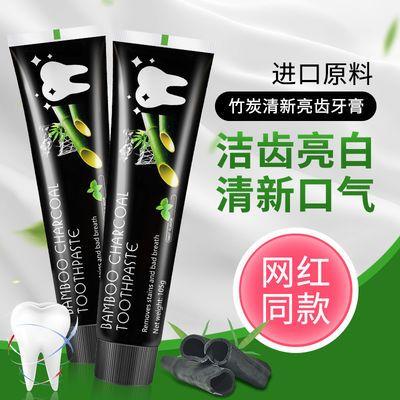 抖音同款牙膏 TOOTHPASTE椰子壳竹炭牙膏美白竹炭黑色活性炭牙膏