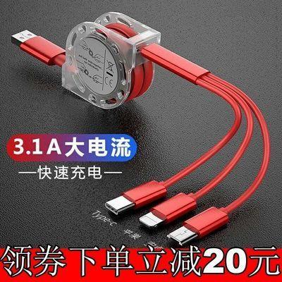14709/三合一快充数据线安卓苹果type-c一拖三伸缩手机充电线器万能通用