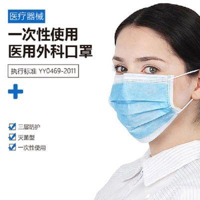 全球购医用外科口罩CE认证成人灭菌型防护飞沫传播隔离病菌10片装