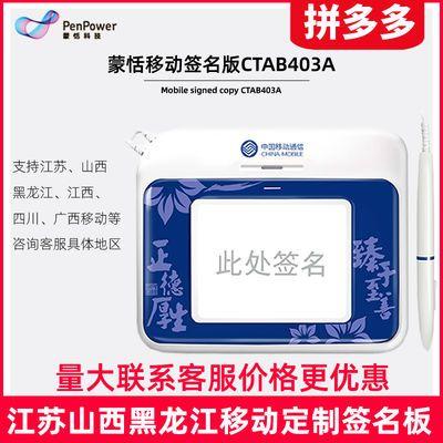 蒙恬手写板CTAB403A移动大屏写字板移动营业厅电脑电子工单签名板
