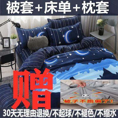 网红款ins夏季1.8四件套床上用品1.2单人学生宿舍床单被套三件套4