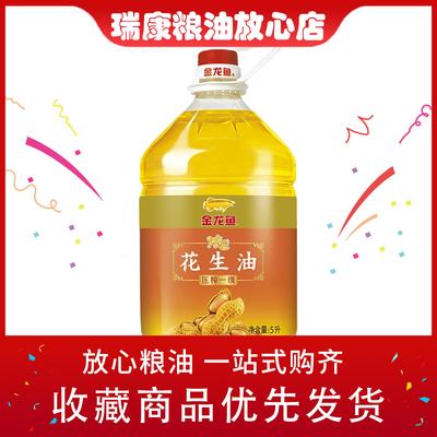 金龙鱼浓香花生油5L一级压榨纯正食用油5升桶装 收藏商品优先发货