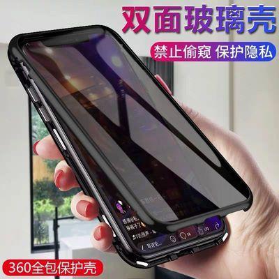 2010苹果x防偷窥双面玻璃手机壳6万磁王max防窥xr金属边框7P磁吸
