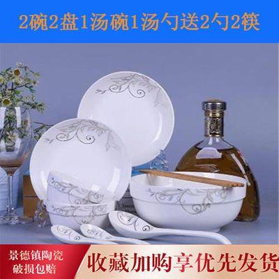 2-6人陶瓷餐具套装景德镇汤碗面碗家用可爱饭碗盘子 碗筷套装餐具