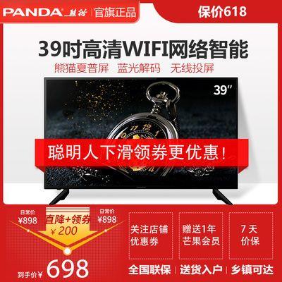 官旗正品 熊猫 39F6A 39英寸电视机高清液晶网络智能家用投屏电视