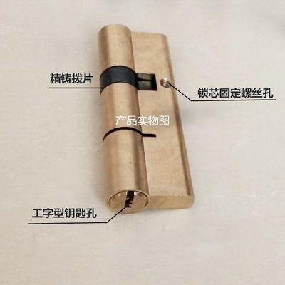 防盗门锁芯全铜锁芯家用锁通用型标准门锁芯大门锁进户门锁芯家用
