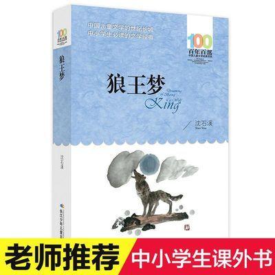 狼王梦正版六年级 沈石溪动物小说百年百部7-14岁中小学生课外书