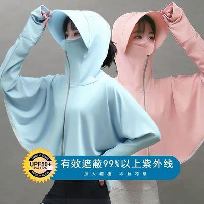 防晒衣女2020新款夏防紫外线透气冰丝防晒衫百搭长袖防晒服薄外套