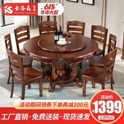 卡洛森中式雕花仿古实木圆餐桌椅组合带转盘家用大圆桌吃饭桌子