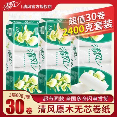 30卷2400克清风无芯卷纸马蹄莲卫生纸卷纸批发家用纸巾厕纸卷筒纸