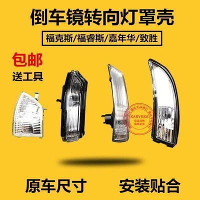 福克斯/嘉年华/福睿斯/蒙迪欧致胜转向灯罩倒车镜灯壳后视镜灯罩