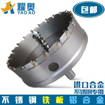 不锈钢开孔器50-55110-120-125-130-150mm钢板铁板钻孔金属钻头