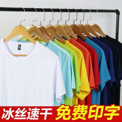 定制t恤速干运动文化广告衫工作服diy短袖工衣马拉松跑步印字logo