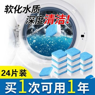 包邮包赔洗衣机槽清洗剂全自动滚筒洗衣机清洁剂泡腾片杀菌消毒
