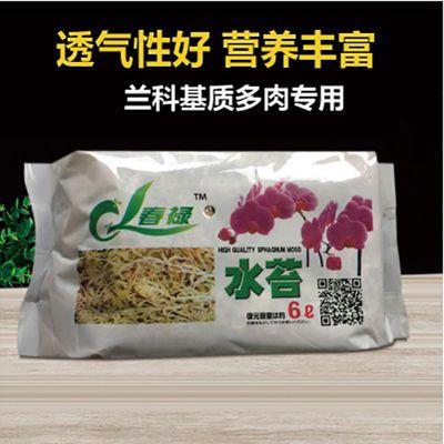 蝶兰栽培盆栽植物干苔藓介质专用土营养肥料多肉植料水苔兰花蝴