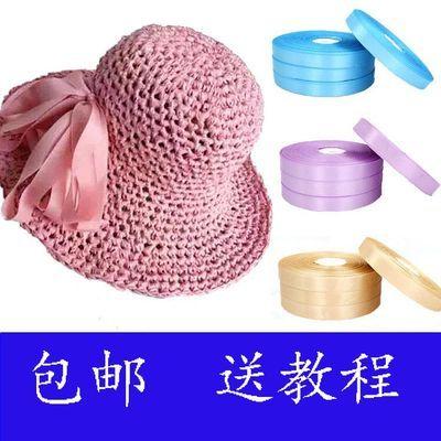 缎带丝带织带帽子线夏季遮阳帽钩帽子布条带线钩包线一盘价格