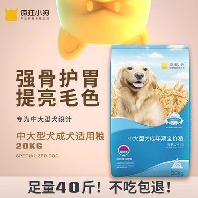 疯狂的小狗狗粮40斤装金毛拉布拉多阿拉斯加大型犬成犬通用型20kg